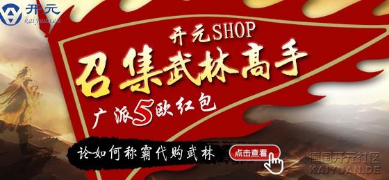 开元shop打开5欧红包的正确方式!