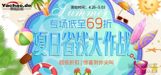 夏季省钱大作战,亚超低至69折!