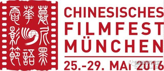 慕尼黑华语电影节 2016年5月25日-5月29日 精彩上映