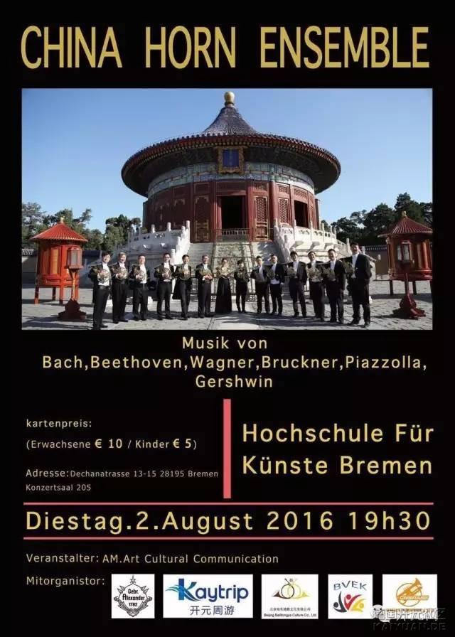 中国圆号重奏团欧洲站将在8月登陆不莱梅和慕尼黑