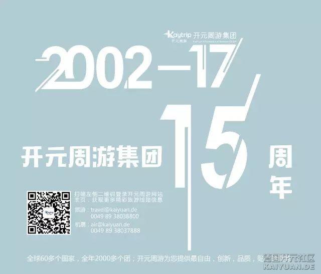 开元周游十五周年感恩回馈活动之全球旅拍大赛