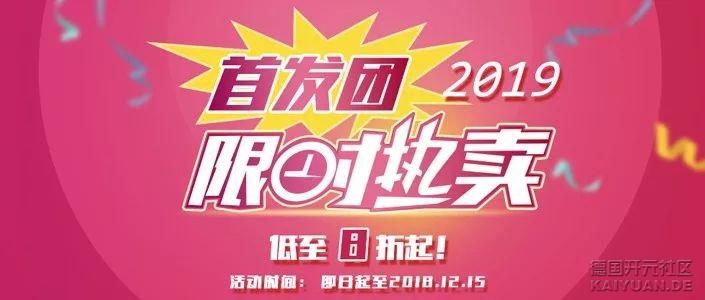 开元2019首发团限时特卖!